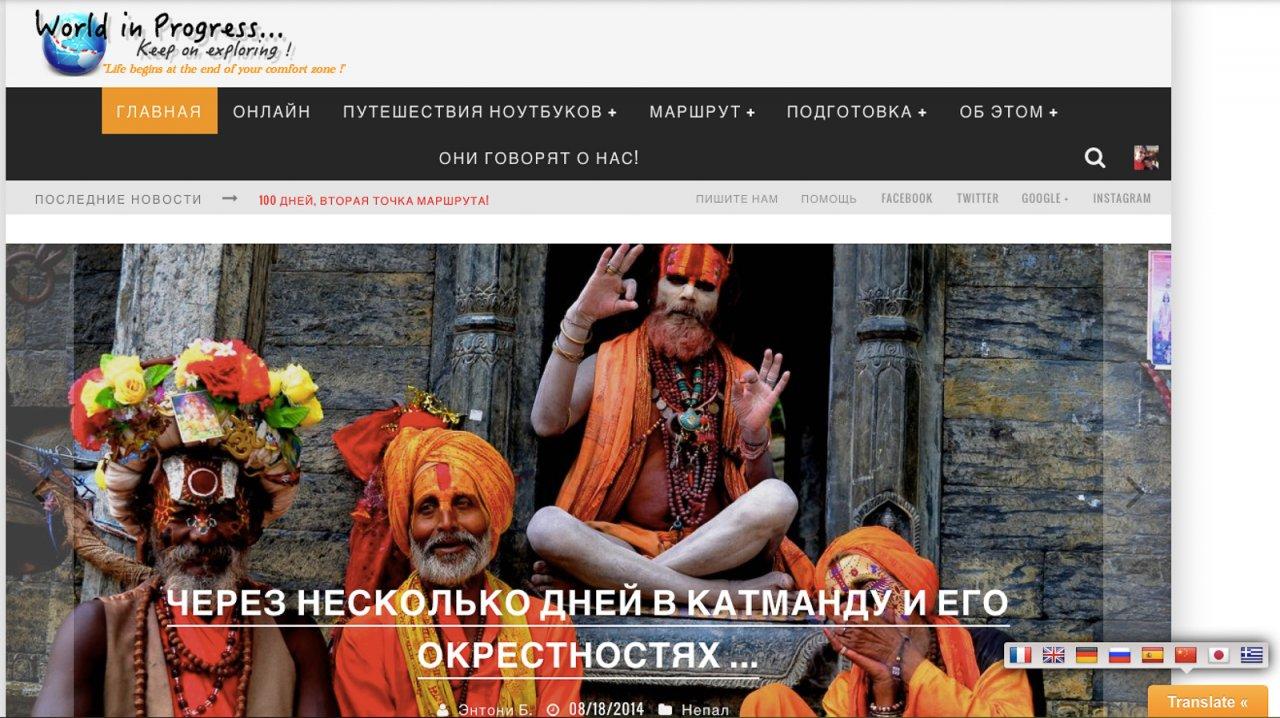 WorldinProgress.fr in russian