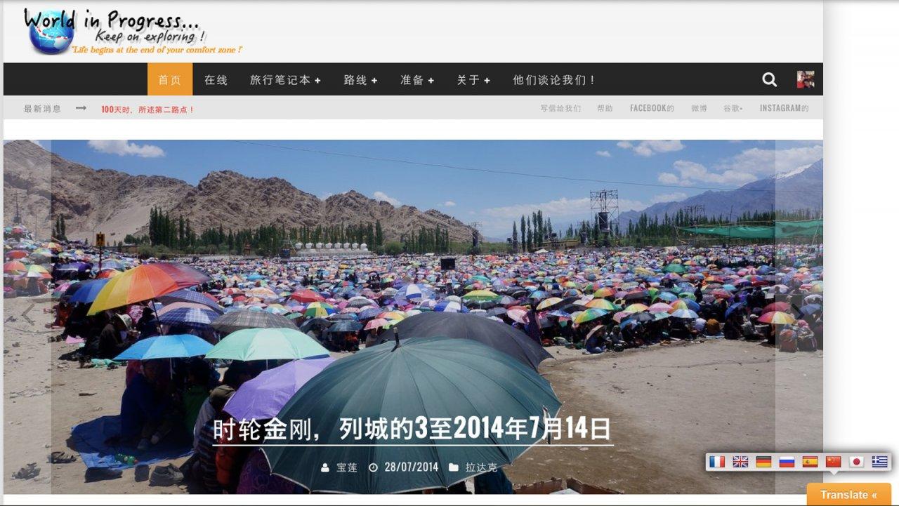 WorldinProgress.fr in chinese